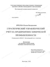 Диссертация на тему Стратегический управленческий учет на  Диссертация и автореферат на тему Стратегический управленческий учет на предприятиях химической промышленности dissercat