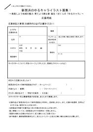 新居浜ゆるキャライラスト募集 Npo法人新居浜まちゅり隊 Yahooブログ