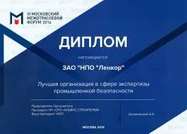 Диплом Лучшая организация в сфере ЭПБ iii Московский  diplom epb