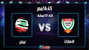 بث مباشر| مشاهدة مباراة الإمارات ولبنان اليوم 0292021 في تصفيات كاس العالم  مكس بنات