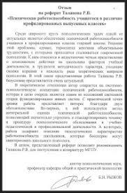 Практикующий психолог Таланов Роман Дипломы Сертификаты  Отзыв на реферат Таланова Р В Рыжов Б Н