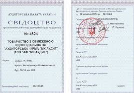 Сертификаты и дипломы МК Аудит mk Аудит Свидетельство про включение в реестр аудиторских фирм и аудиторов