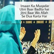 Pin By âľfîyâ Khâň On Islamic Quotes Images And Shayari Allah