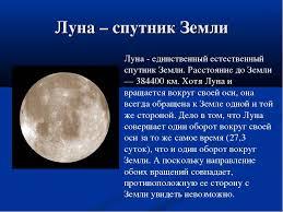 Спутники планет класс презентация по Астрономии скачать  Луна спутник Земли Луна единственный естественный спутник Земли Расстоян