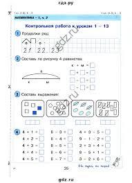 Гдз математика петерсон класс контрольные вариант