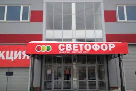 Супермаркет «Светофор» снизил цены на продукты и товары ...
