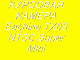 КУРСОВАЯ КАМЕРА eachine tx ntsc super mini от магазина banggood  КУРСОВАЯ КАМЕРА eachine tx03 ntsc super mini от магазина banggood
