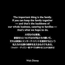 ウォルト ディズニー 名言
