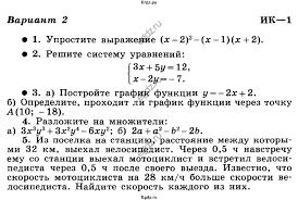 Решение итоговая контрольная работа ИК №В по Алгебре  ГДЗ Учебник по алгебре 7 класс дидактические материалы Л И