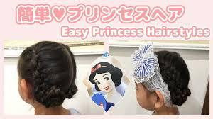 女の子のための プリンセス ヘア アレンジ ピアノ発表会や結婚式にも