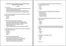 Контрольно оценочные материалы для итоговой аттестации по  Контрольно оценочные материалы для итоговой аттестации по дисциплине Культурология