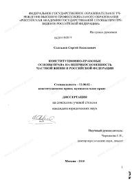 Диссертация на тему Конституционно правовые основы права на  Диссертация и автореферат на тему Конституционно правовые основы права на неприкосновенность частной жизни в