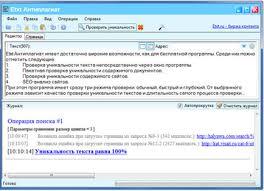 НТБ ПГТУ Проверка на плагиат Видео Как проверить текст на уникальность программой etxt Антиплагиат 21mb