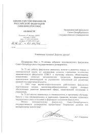 лет экономическому образованию в СПбГУ