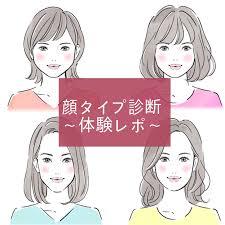 あなたは大人顔子供顔顔タイプ診断に行ってきました イメコン レポ