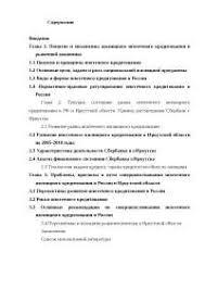 Особенности формирования туристского рынка Свердловской области  Ипотечное кредитование в РФ и Иркутской области диплом 2010 по банковскому делу скачать бесплатно недвижимости ипотека