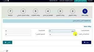 كيفية تسجيل حساب المواطن للفرد - المصري نت