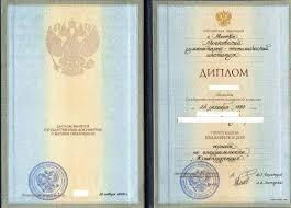 Дипломы РФ и СССР Вариант 1