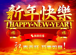 Image result for 新年快乐 2018