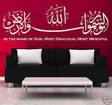 image is loading islamic calligraphy wall stickers vinyl wall art decal  on islamic vinyl wall art south africa with islamic calligraphy wall stickers vinyl wall art decal bismillah