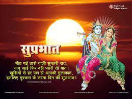 Good Morning Wallpaper God Shayari