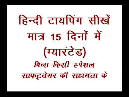 Learn Hindi Typing Just In 15 Days Without Any Software Kruti Dev 010 Fonts
