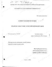 Диссертация на тему Право на забастовку в Российской Федерации  Диссертация и автореферат на тему Право на забастовку в Российской Федерации