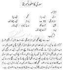 Image of Suji Ka Halwa Recipe in Urdu
