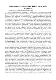 Реферат на тему Православие и политическая система docsity  Это только предварительный просмотр