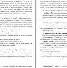Методы принятия управленческих решений ⋆ Курсовые работы на заказ  6 Как должна быть сформирована экспертная комиссия 7 Чем характеризуются условия неопределенности при принятии решений