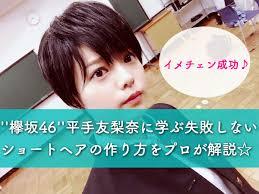 欅坂46平手友梨奈の髪型から学ぶ失敗しない最新ショートヘアの作り方