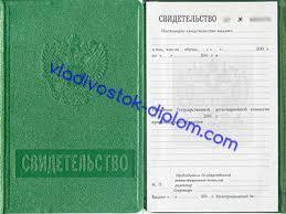 Купить свидетельство об уровне квалификации во Владивостоке Свидетельство об уровне квалификации