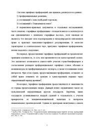 Таможенные преференции Понятие и виды тарифных преференций Реферат Реферат Таможенные преференции 5