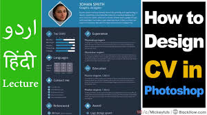 how to create professional curriculum vitae cv in photoshop how to create professional curriculum vitae cv in photoshop urdu hindi tutorial