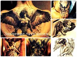 значение тату ангел смысл фото эскизы рисунков и значение