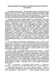 Внешняя политика современной России реферат по истории скачать  Международное положение и внешняя политика Советского государства реферат по истории скачать бесплатно международный политической война демократ