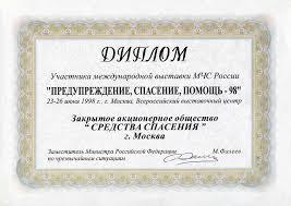 Средства спасения МЧС Награды дипломы сертификаты Диплом участника международной выставки МЧС России Предупреждение спасение помощь 98