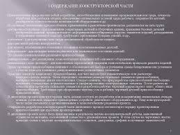 Требования к содержанию и оформлению конструкторской части  7