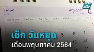 เช็กเลย ปฏิทินเดือนพฤษภาคม 2564 มีหยุดวันไหนบ้าง : PPTVHD36