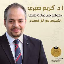 مركز دكتور كريم صبري لجراحات السمنة والمناظير - Home