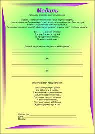 Сценарий проведения юбилея для женщины ЮбиляРУ Памятка к наградной шуточной медали