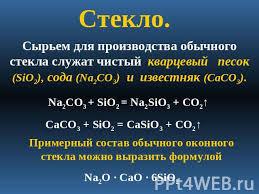 Презентация на тему Силикатная промышленность скачать бесплатно Стекло Сырьем для производства обычного стекла служат чистый кварцевый песок sio2 сода