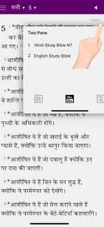 hindi study su app