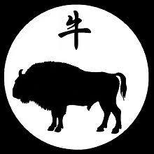 Chinese zodiac and the chinese year of the ox. Ox Zodiac Wikipedia