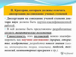 Презентация на тему Лямзин Михаил Алексеевич профессор д п н  Критерии которым должны отвечать диссертации 15 ii