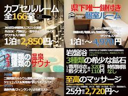 Lan Japanese Hair Design Capsule Hotel Capsule And Sauna New Japan Ex Hiroshima