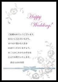 結婚 祝い メッセージ