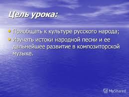 Презентация на тему Тема урока Мир русской песни Цель урока  2 Цель