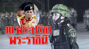 ปีติ 10 พระปรีชาสามารถด้านการทหาร