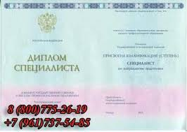 Казань ru Дипломо высшем образовании Диплом о высшем образовании